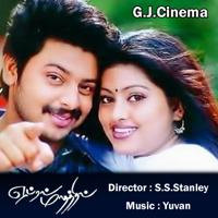 Free Download Yuvan Shankar Raja April Madhathil (Original Motion Picture Soundtrack) - EP Mp3