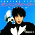 Free Download Yoko Oginome Dancing Hero (Eat You Up) Mp3