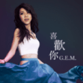 Free Download G.E.M. 喜歡你 Mp3