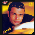Free Download Amr Diab Amarain Mp3