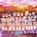 Free Download Aqours Yume Kataruyori Yume Utaou Mp3