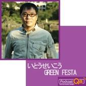 文化放送PodcastQR - いとうせいこうGREEN FESTA_Podcast アートワーク