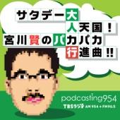 TBS RADIO 954kHz - サタデー大人天国!宮川賢のパカパカ行進曲!! アートワーク
