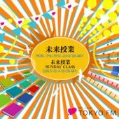 TOKYO FM - 未来授業 アートワーク