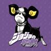 SHUEISHA Inc. - ジョジョの奇妙な冒険 公式アプリ アートワーク