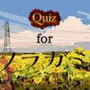 hiromitsu saito - アニメクイズ for ノラガミ アートワーク