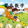 徐州蓝磨坊动画设计有限公司 - 蒙氏数学第八册 アートワーク