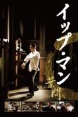 ウィルソン・イップ - イップ・マン 葉問(字幕版) アートワーク
