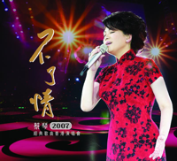 夜來香 Tsai Chin MP3