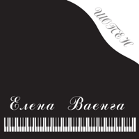 Шопен Elena Vaenga MP3