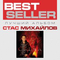 Свеча Stas Mikhaylov MP3