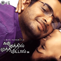 Kannathil Muthamittal (Female Version) Chinmayi, P. Jayachandran & A. R. Rahman MP3