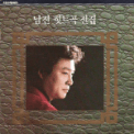 Free Download Nam Jin With You (님과 함께) Mp3