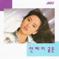 City's Hunter (도시의 사냥꾼) An Hyeji (안혜지) MP3