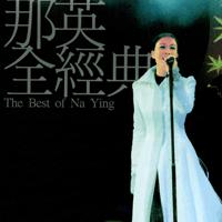 征服 (Live) Na Ying