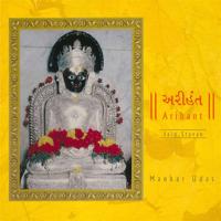 Samro Mantra Bhalo Navkar Manhar Udhas