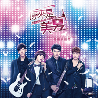 Believe (By A.N.Jell) Tseng Pei-Tsz, Jiro Wang & Evan Yo MP3