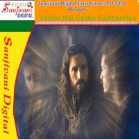 Ho Teri Stuti Aur Aaradhana Prabhu das MP3