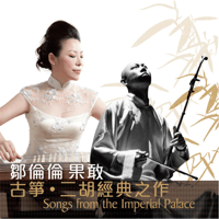 Autumn Moon Over the Han Palace (feat. Guo Gan) Lunlun Zou song