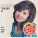 Free Download Kim Serena 아리랑 Mp3