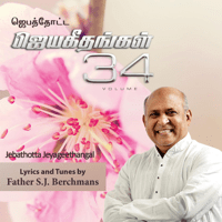 Athinathin Kaalaththil Father S.J. Berchmans MP3