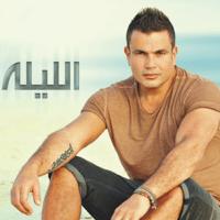 Garaly Eeh Amr Diab song