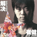 Free Download Cui Jian Piece of Red Cloth Mp3