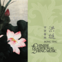 Free Download Hong Ting The Sorrow of Lady Zhaojun Mp3