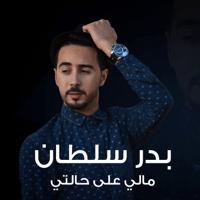 Mali Ala Halti Badr Soultan MP3