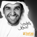 Free Download Hussain Al Jassmi Belqloob Ashwaq Mp3