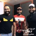 Free Download Mustafa Al Abdullah, Ali Jassim & Mahmoud Al Turky Taal Mp3