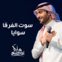 Free Download Majid Almohandis Sawait Alforqa Sawaya Mp3