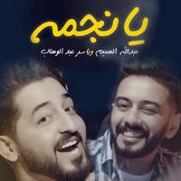Ya Najma Yasser Abdulwahab & Abdullah Hameem MP3