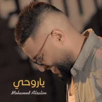 Yarohe Mohamed Alsalim MP3