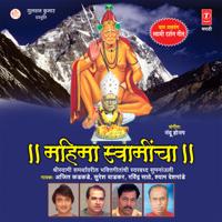 Shiv Har Shankar Namami Shankar - 2 Shyam Deshpandey