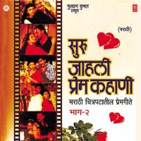 Ye Jivlaga Ye Anuradha Paudwal, Suresh Wadkar, Uttara Kelkar & Shobha Joshi