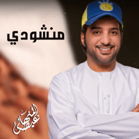 Mnshoudi Eidha Al-Menhali