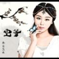 Free Download 南宫苡彤 装傻 Mp3
