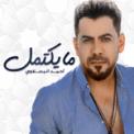 Free Download Ahmed Al Maslawi Ma Yektemel Mp3