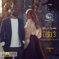 3 Daqat (feat. Yousra) Abu MP3