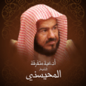 Free Download الشيخ المحيسني بنور وجهك Mp3