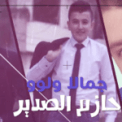 Free Download Hazem Alsadeer Jamala Wloo Mp3