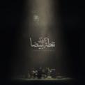 Free Download Cairokee El Seka Shemal Fe Shemal Mp3