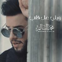 Waily Ala Qalb Mohamed Alsalim song