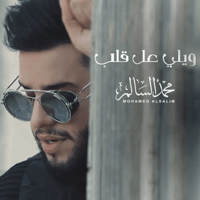 Waily Ala Qalb Mohamed Alsalim MP3