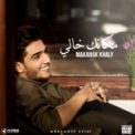 Free Download Mohammed Assaf Makanak Khaly Mp3