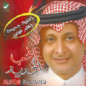 Free Download Abdul Majeed Abdullah Qoul Ameen Mp3