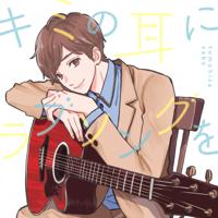 Mr. Rainy Tomohisa Sako MP3