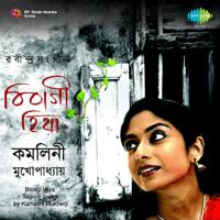 Sukhoheen Nishideen Kamalini Mukherji