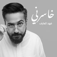 Khasrny Fahd Alaref